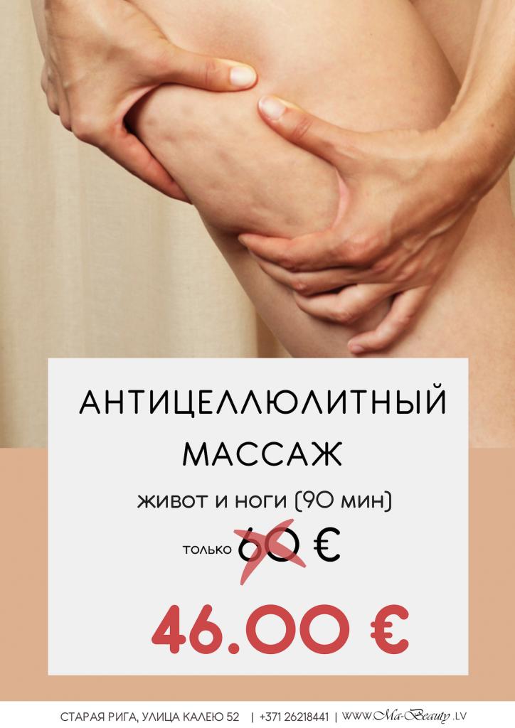 anticelulitnij massazh