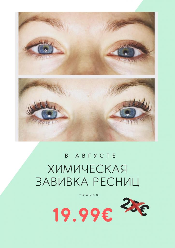himicheskya zavizka renic