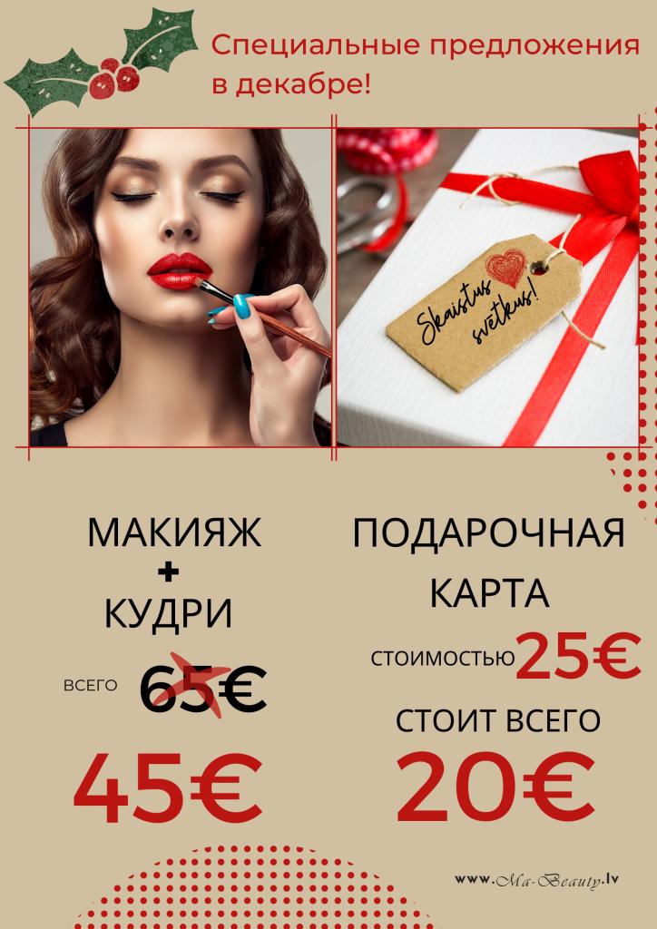 makijazh ir kudri akcija riga